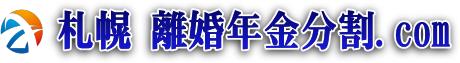 札幌離婚年金分割.com